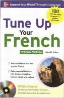 زبان فرانسه خود را کوک کنیدTune Up Your French