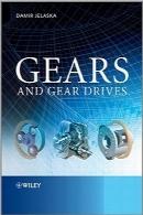 چرخدندهها و درایوهای چرخدندهGears and Gear Drives