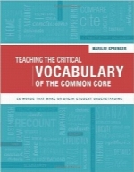 آموزش واژگان مهم هسته مشترکTeaching the Critical Vocabulary of the Common Core: 55 Words That Make or Break Student Understanding