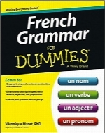 گرامر زبان فرانسه به زبان سادهFrench Grammar For Dummies (For Dummies (Language & Literature))