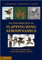 آیرودینامیک بالزدنAn Introduction to Flapping Wing Aerodynamics (Cambridge Aerospace Series)