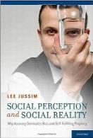 درک اجتماعی و واقعیت اجتماعیSocial Perception and Social Reality