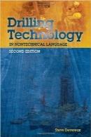 فناوری حفاری بهزبان غیر فنیDrilling Technology in Nontechnical Language, 2d Ed.
