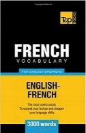 واژگان زبان فرانسه برای انگلیسیزبانهاFrench Vocabulary for English Speakers – 3000 words