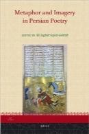 استعاره و تصویرگری در شعر فارسیMetaphor and Imagery in Persian Poetry (Iran Studies)