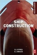 ساخت کشتی، ویرایش هفتمShip Construction, Seventh Edition