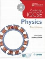 فیزیک IGCSE کمبریجCambridge IGCSE Physics, 3rd edition
