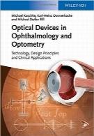 دستگاههای اپتیکال در چشمپزشکی و بیناییسنجی؛ فناوری، اصول طراحی و کاربردهای بالینیOptical Devices in Ophthalmology and Optometry: Technology, Design Principles and Clinical Applications