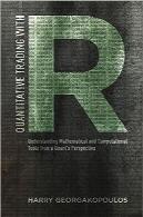 تجارت کمی با R؛ درک ابزار ریاضی و محاسباتی از منظر کوانتQuantitative Trading with R: Understanding Mathematical and Computational Tools from a Quant's Perspective