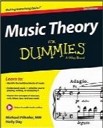 تئوری موسیقی برای مبتدیانMusic Theory For Dummies