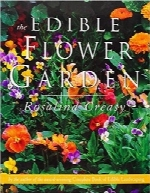 باغ گلهای خوراکیThe Edible Flower Garden