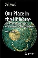 موقعیت ما در نظام سیارات و ستارگان؛ درک مبانی ستارهشناسی از اکتشافات کهنOur Place in the Universe: Understanding Fundamental Astronomy from Ancient Discoveries