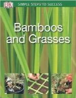 مراحل ساده برای موفقیت؛ بامبوها و گراسهاSimple Steps to Success: Bamboos & Grasses