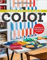 راهنمای عملی لحاف‌دوزی رنگیThe Quilter's Practical Guide to Color: Includes 10 Skill-Building Projects
