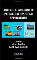 روشهای تحلیلی در کاربردهای بالادستی نفتAnalytical Methods in Petroleum Upstream Applications