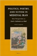 سیاست، شعر و تصوف در قرون وسطی ایرانPolitics, Poetry, and Sufism in Medieval Iran (Studies in Persian Cultural History)