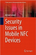مسائل امنیتی در تجهیزات NFC موبایلSecurity Issues in Mobile NFC Devices (T-Labs Series in Telecommunication Services)