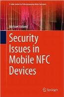 مسائل امنیتی در تجهیزات NFC موبایلSecurity Issues in Mobile NFC Devices (T-Labs Series in Telecommunication Services)