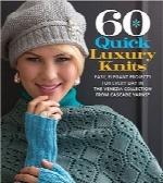 60 بافتنی لوکس سریع60 Quick Luxury Knits: Easy, Elegant Projects for Every Day in the Venezia Collection from Cascade Yarns® (60 Quick Knits Collection)