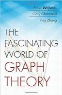جهان شگفتانگیز نظریه گرافThe Fascinating World of Graph Theory