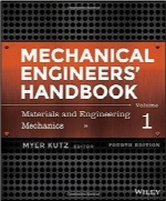 هندبوک مهندسان مکانیک؛ جلد اولMechanical Engineers' Handbook, Volume 1: Materials and Engineering Mechanics