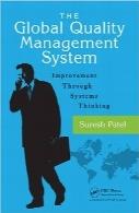 سیستم مدیریت کیفیت جهانی؛ بهبود از طریق تفکر سیستمیThe Global Quality Management System: Improvement Through Systems Thinking