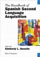 هندبوک یادگیری زبان دوم اسپانیاییThe Handbook of Spanish Second Language Acquisition