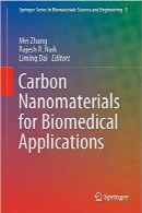 نانومواد کربنی برای کاربردهای مهندسی پزشکیCarbon Nanomaterials for Biomedical Applications (Springer Series in Biomaterials Science and Engineering)