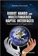 دست‌های ربات و رابط‌های لمسی چند-انگشتیRobot Hands and Multi-Fingered Haptic Interfaces: Fundamentals and Applications