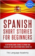 داستان‌های کوتاه اسپانیایی برای مبتدیانSpanish: Short Stories For Beginners – 9 Captivating Short Stories to Learn Spanish & Expand Your Vocabulary While Having Fun