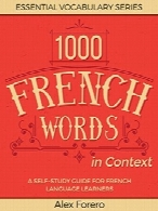 1000 واژه فرانسوی در محتوا1000 French Words in Context: A Self-Study Guide for French Language Learners (Essential Vocabulary Series Book 2)