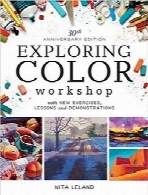 کاوش رنگ‌هاExploring Color Workshop, 30th Anniversary Edition: With New Exercises, Lessons and Demonstrations