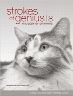 نبوغ خطوط، جلد هشتم؛ بافت گویاStrokes Of Genius 8: Expressive Texture (Strokes of Genius: The Best of Drawing)