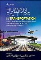 عوامل انسانی در حملونقل؛ تکامل اجتماعی و تکنولوژی در حوزههای حملونقل دریایی، جادهای، ریلی و هواییHuman Factors in Transportation: Social and Technological Evolution Across Maritime, Road, Rail, and Aviation Domains