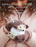 شالگردنها، دستکشها و جورابهای بافتنی حیواناتKnitted Animal Scarves, Mitts, and Socks: 35 Fun and Fluffy Creatures to Knit and Wear