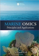 اومیکس دریایی؛ اصول و کاربردهاMarine OMICS: Principles and Applications