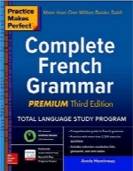 راهنمای کامل گرامر زبان فرانسه Practice Makes PerfectPractice Makes Perfect: Complete French Grammar, Premium Third Edition (Practice Makes Perfect)