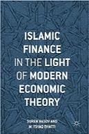 سرمایهگذاری اسلامی در پرتو نظریه اقتصادی مدرنIslamic Finance in the Light of Modern Economic Theory