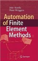 اتوماسیون روشهای اجزاء محدودAutomation of Finite Element Methods