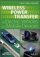 انتقال بیسیم برق برای وسایل نقلیه الکتریکی و دستگاههای تلفن همراهWireless Power Transfer for Electric Vehicles and Mobile Devices (Wiley – IEEE)