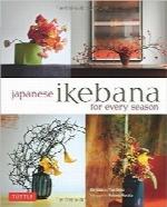 ایکبانای چینی برای تمام فصولJapanese Ikebana for Every Season