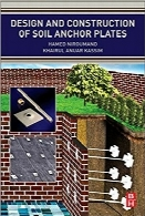 طراحی و ساخت صفحات مهاری خاکDesign and Construction of Soil Anchor Plates