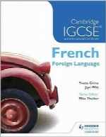 IGCSE کمبریج و گواهینامه بین‌المللی زبان فرانسهCambridge IGCSE & International Certificate French Foreign Language (French Edition)