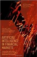 نقش هوش مصنوعی در تجارتهای پولی؛ کاربردهای پیشگام برای مدیریت بحران، بهینهسازی اوراق بهادار و اقتصادیArtificial Intelligence in Financial Markets: Cutting Edge Applications for Risk Management, Portfolio Optimization and Economics