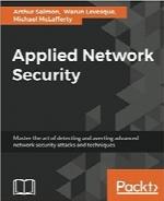 امنیت شبکه کاربردیApplied Network Security