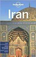 راهنمای سفر به ایران Lonely PlanetLonely Planet Iran (Travel Guide)