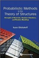 روشهای احتمالی در تئوری سازهها؛ مقاومت مواد، ارتعاشات تصادفی و انحنای تصادفیProbabilistic Methods in the Theory of Structures: Strength of Materials, Random Vibrations, and Random Buckling