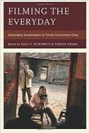 فیلمبرداری روزمره؛ مستندهای مستقل در قرن بیستویکم چینFilming the Everyday: Independent Documentaries in Twenty-First-Century China
