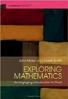 کشف ریاضیات؛ مقدمهای بر اثباتExploring Mathematics: An Engaging Introduction to Proof (Cambridge Mathematical Textbooks)