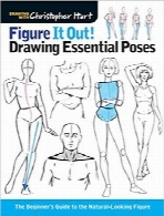تجسم کن! ترسیم ژست‌های ضروریFigure It Out! Drawing Essential Poses: The Beginner's Guide to the Natural-Looking Figure (Christopher Hart Figure It Out!)